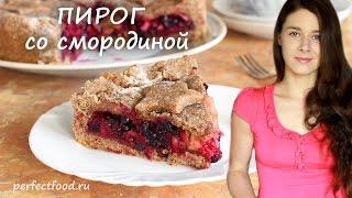 Веганский пирог со смородиной и яблоками. Пирог без яиц и молока