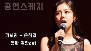 [셀리아킴] [17.4.15공연영상]  가시리 - 은희지 (영화 귀향ost)  jooyoungst / Celia Kim