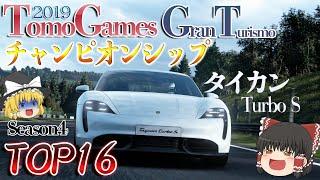 【GT SPORT】2019 TGC Season4 TOP16 予選/決勝 『スパ・フランコルシャン』