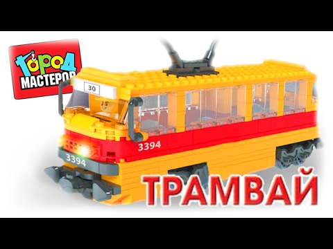 City of Master 8836 Tram Constructor Analogue LEGO Toys VIDEO FOR CHILDREN