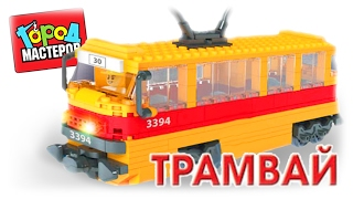City of Master 8836 Tram Constructor Analogue LEGO Toys VIDEO FOR CHILDREN(City of Master 8836 Tram Constructor Analogue LEGO Toys VIDEO FOR CHILDREN =============================================== Also we ..., 2014-12-01T19:57:36.000Z)