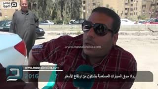 مصر العربية | رواد سوق السيارات المستعملة يشتكون من ارتفاع الأسعار