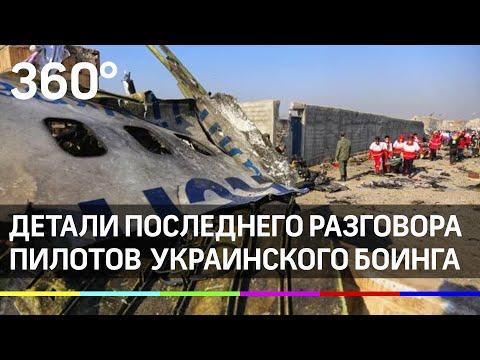 Детали последнего разговора пилотов разбившегося Boeing