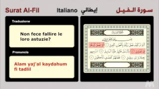 Surat Al-Fil (Italiano إيطالى ) سورة الفيل
