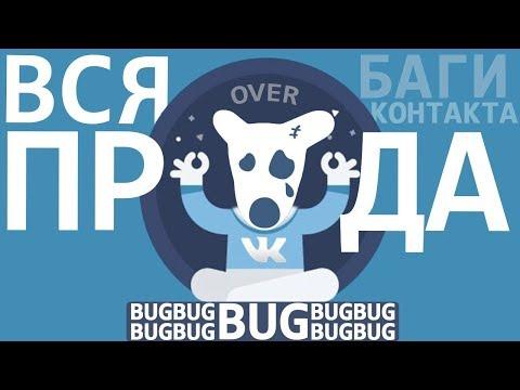 Вся правда о багах Вконтакте - БАН ЗА РЕПОСТ и СЛИВ номеров