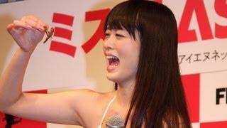 ミスFLASHが公約で虫を食べる! 「ミス FLASH2013」 稲生美紀 動画 2