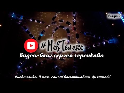 #НевТелике 9 мая в Костроме. Самый крутой автомобильный флешмоб.