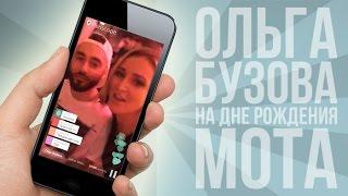 Ольга Бузова и T-Killah на дне рождения Мота | Periscopers