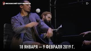 """""""Пассажиры"""" театра-цирка the 7 Fingers, трейлер 15с"""