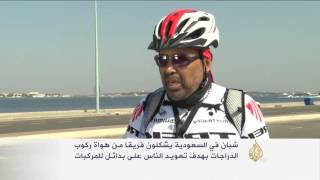 مبادرة شبابية سعودية لتشجيع ركوب الدراجات