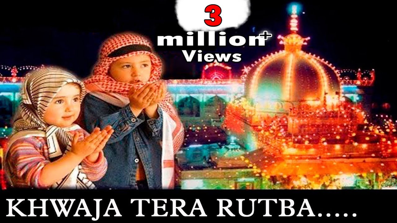 Khwaja tera rutba superhit khwaja song ajmer shareef muslim khwaja tera rutba superhit khwaja song ajmer shareef muslim devotional songs 2018 youtube altavistaventures Images