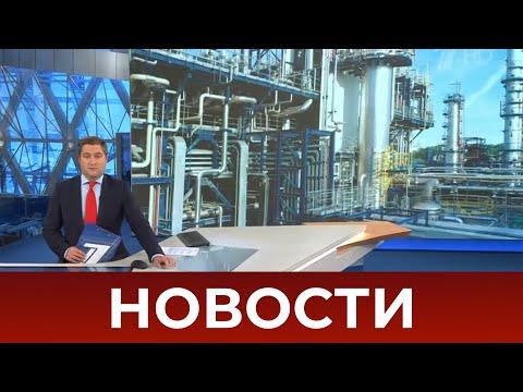 Выпуск новостей в 15:00 от 23.07.2020 - Видео онлайн