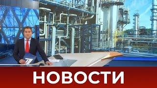 Выпуск новостей в 15:00 от 23.07.2020