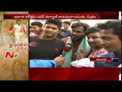 Katamarayudu Response by Pawan Kalyan Fans after Benefit Show || NTV