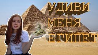 Уикенд. Перелет. Egypt. Риксос... Ну привет, Египет! (Египет 2019)