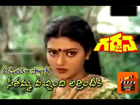 SEETHAMMA VACHINDI ATHINTIKI | VIDEO SONG | GARJANA | SUMAN | BHANU PRIYA  | TELUGU MOVIE ZONE