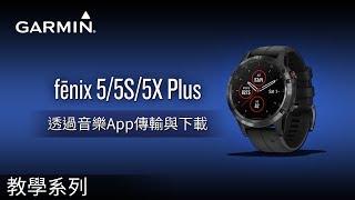 【教學】fēnix 5 Plus 系列 : 透過音樂App傳輸與下載