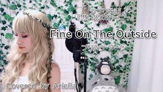 Fine On The Outside/Priscilla Ahn(プリシラ・アーン)日本語字幕 ジブリ作品4月3日 金曜ロードショージ「思い出のマーニー」主題歌【歌ってみた】