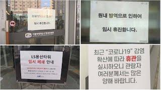 서울 확진 6명 늘어난 65명…쇼핑몰·은행 폐쇄 / 연…