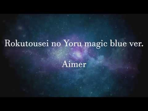 Rokutousei no Yoru (magic blue ver.) - Aimer - lyrics + sub eng
