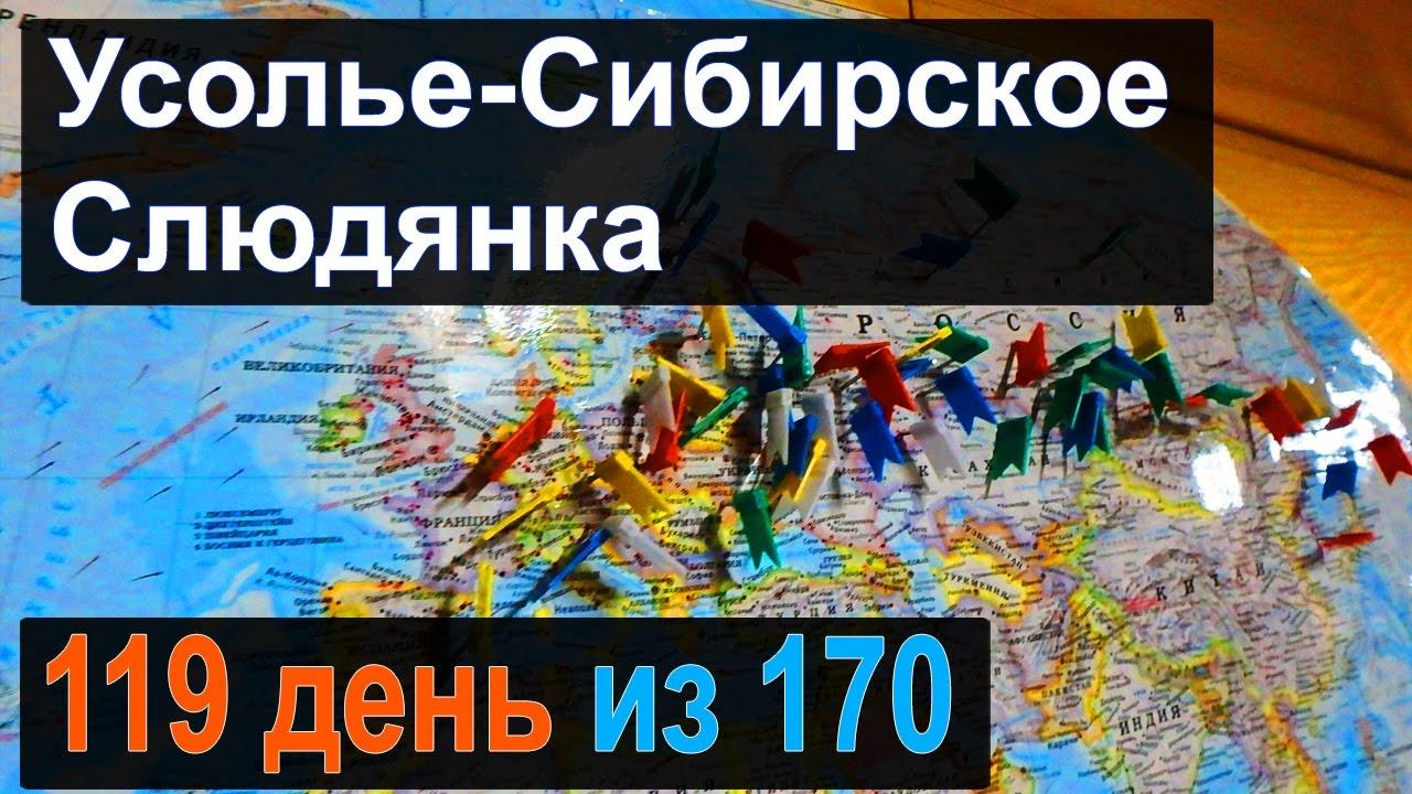 Путешествие озеро Байкал. Слюдянка. TOUR-БАZА. Tour Man 119 день из 170