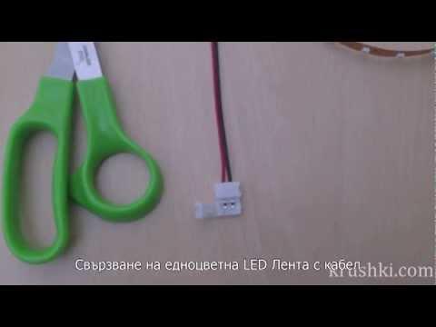Свързване на LED Лента с Конектор мека връзка
