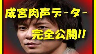 FRIDAYにスクープされた噂の成宮寛貴に肉声データー完全公開!!噂の真...