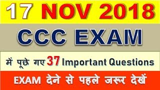 CCC Question Paper ||  17 November 2018  || 100%  genuine questions in Hindi/English