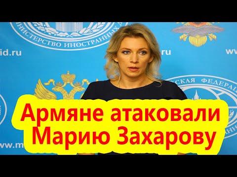 Армяне атаковали в соцсетях Марию Захарову - антироссийские настроения в Армении