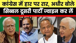Infighting in Congress: Adhir Ranjan Chaudhary said Kapil Sibbal Join Another Party, सिब्बल को घेरा
