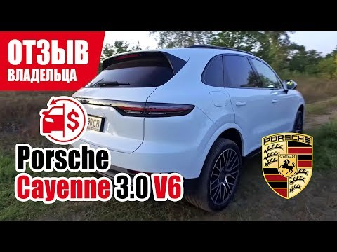 #Самый честный отзыв владельца. Porsche Cayenne (E3). 2019 г.