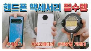 갤럭시S10 액세서리 필수템 리뷰 / 디팍스 케이스 /…