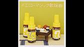 イエローマジック歌謡曲   Yellow Magic Kayokyoku