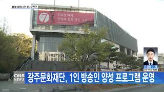 광주뉴스 광주문화재단 1인 방송인 양성 프로그램 운영