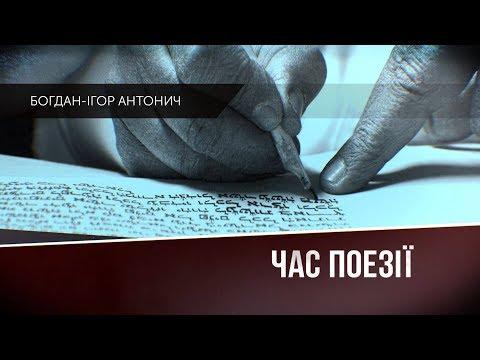 «Час поезії». Випуск №8. Богдан Ігор-Антонич