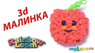 МАЛИНА из резинок Rainbow Loom Bands. Урок 310 | Raspberry Rainbow Loom