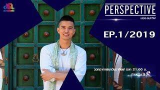 Perspective EP.1 : ฌอน บูรณะหิรัญ - นักพูดสร้างเเรงบันดาลใจ [13 ม.ค 62]