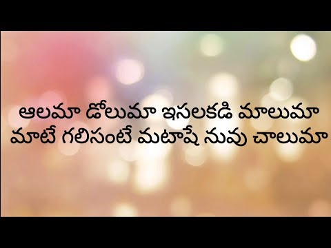 Aaluma Doluma Telugu Song Full Lyrics