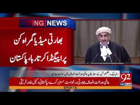 Court Hearing of ICJ on Kulbhushan Jadhav case 15-05-2017 - 92NewsHDPlus