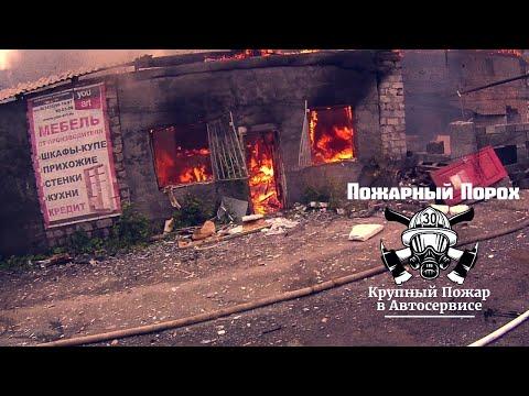 Крупный Пожар в Автосервисе
