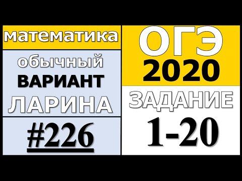 Разбор Варианта ОГЭ Ларина №226 (№1-20) обычная версия ОГЭ-2020.