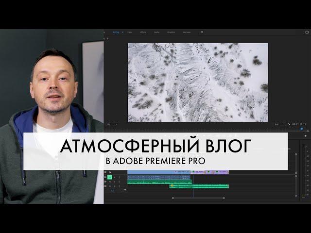 КАК я монтирую ВЛОГ в Adobe PREMIERE PRO? | Монтажные переходы, музыка, атмосфера | Пошаговый урок