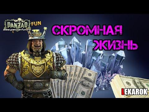 видео: Как жить скромненько? // panzar - Донат (Часть 2)
