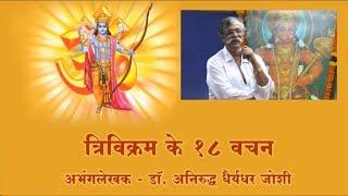 त्रिविक्रम के १८ वचन  | 18 Promises of Swayambhagwan Trivikram | Hindi