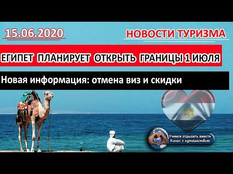 ЕГИПЕТ 2020| Новые правила для туристов: отмена виз, открытие границ с 1 июля