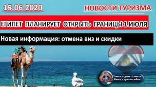 ЕГИПЕТ 2020 Новые правила для туристов отмена виз открытие границ с 1 июля