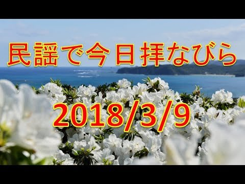 【沖縄民謡】民謡で今日拝なびら 2018年3月9日放送分 ~Okinawan music radio program