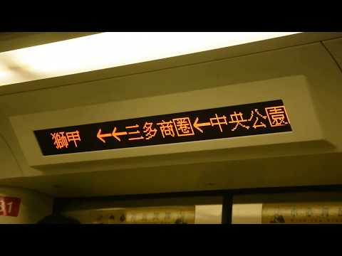 高雄捷運Kaohsiung MRT (R17-R3)