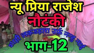 Video Saahi Lakadhara Urf Nanhu Nai Part 12 download MP3, 3GP, MP4, WEBM, AVI, FLV Juli 2018