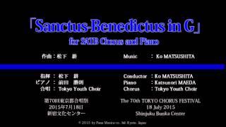 松下耕 Ko MATSUSHITA「Sanctus-Benedictus in G」SATB